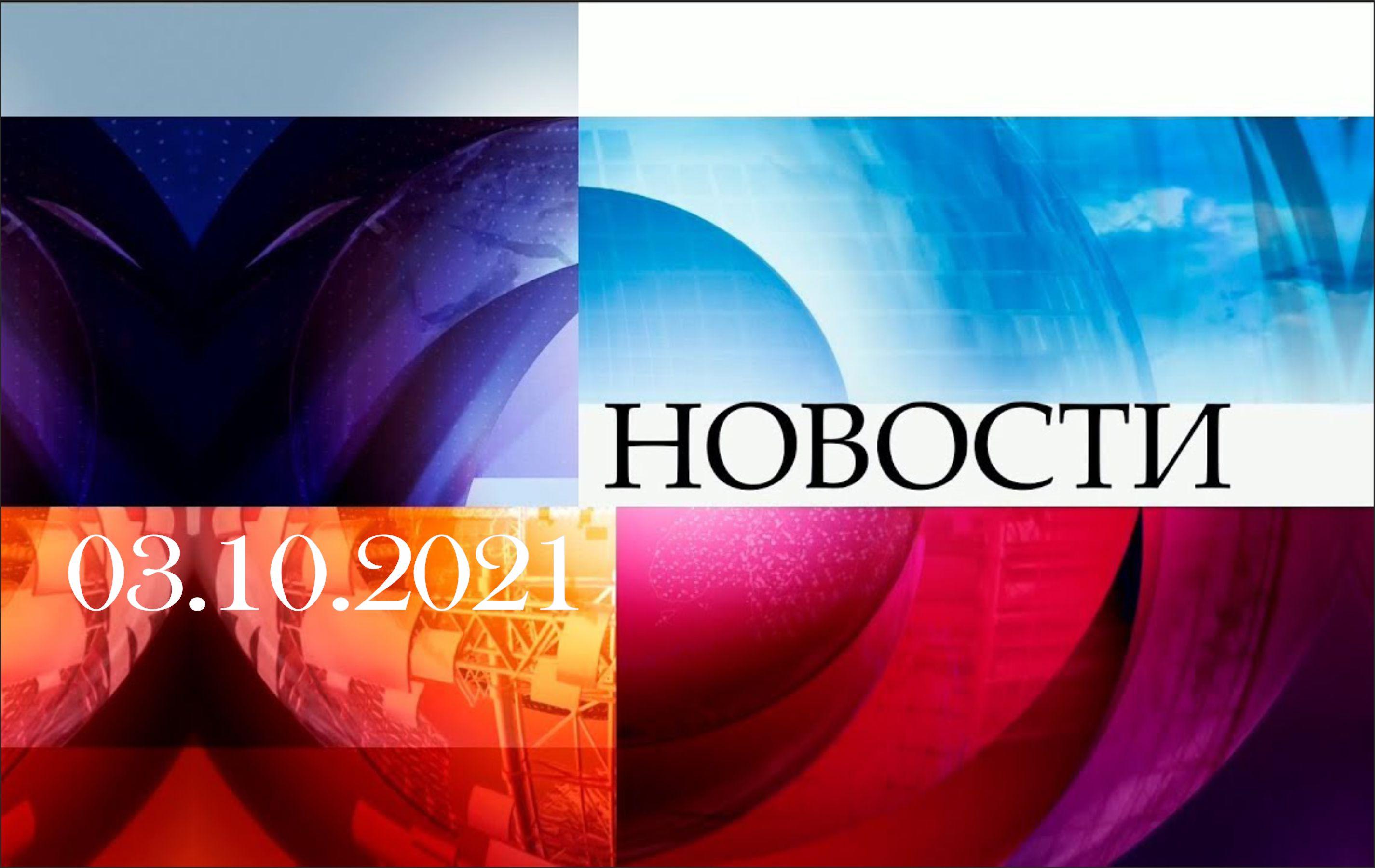 Новости. Выпуск 03.10.2021