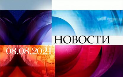 Новости. Выпуск 08.08.2021