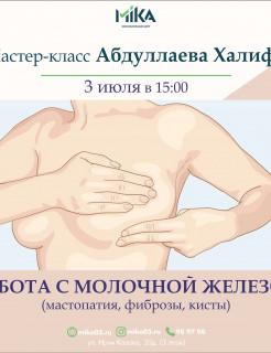 Мастер-класс на тему: «Работа с молочной железой (мастопатия, фиброзы, кисты)»