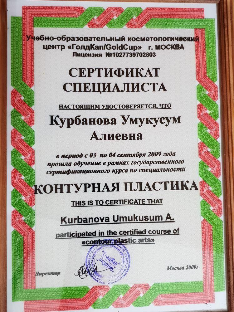 Курбанова Ума