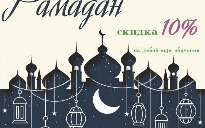 Скидка в месяц Рамадан