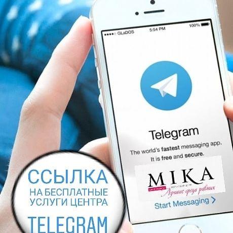 О бесплатных услугах центра в «Telegram»