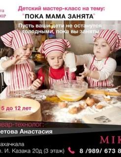 Детский мастер-класс «Пока мама занята»