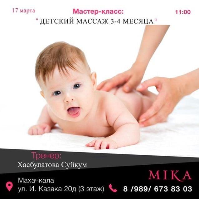 Мастер-класс «Детский массаж 3-4 месяца»