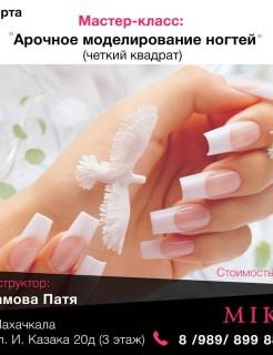 Мастер-класс «Арочное моделирование ногтей»