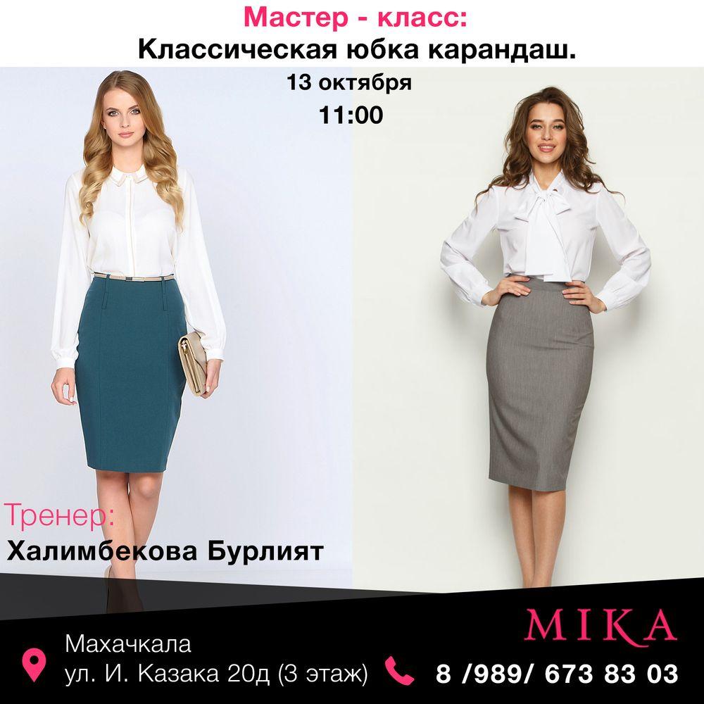 Мастер класс: «Классическая юбка карандаш»