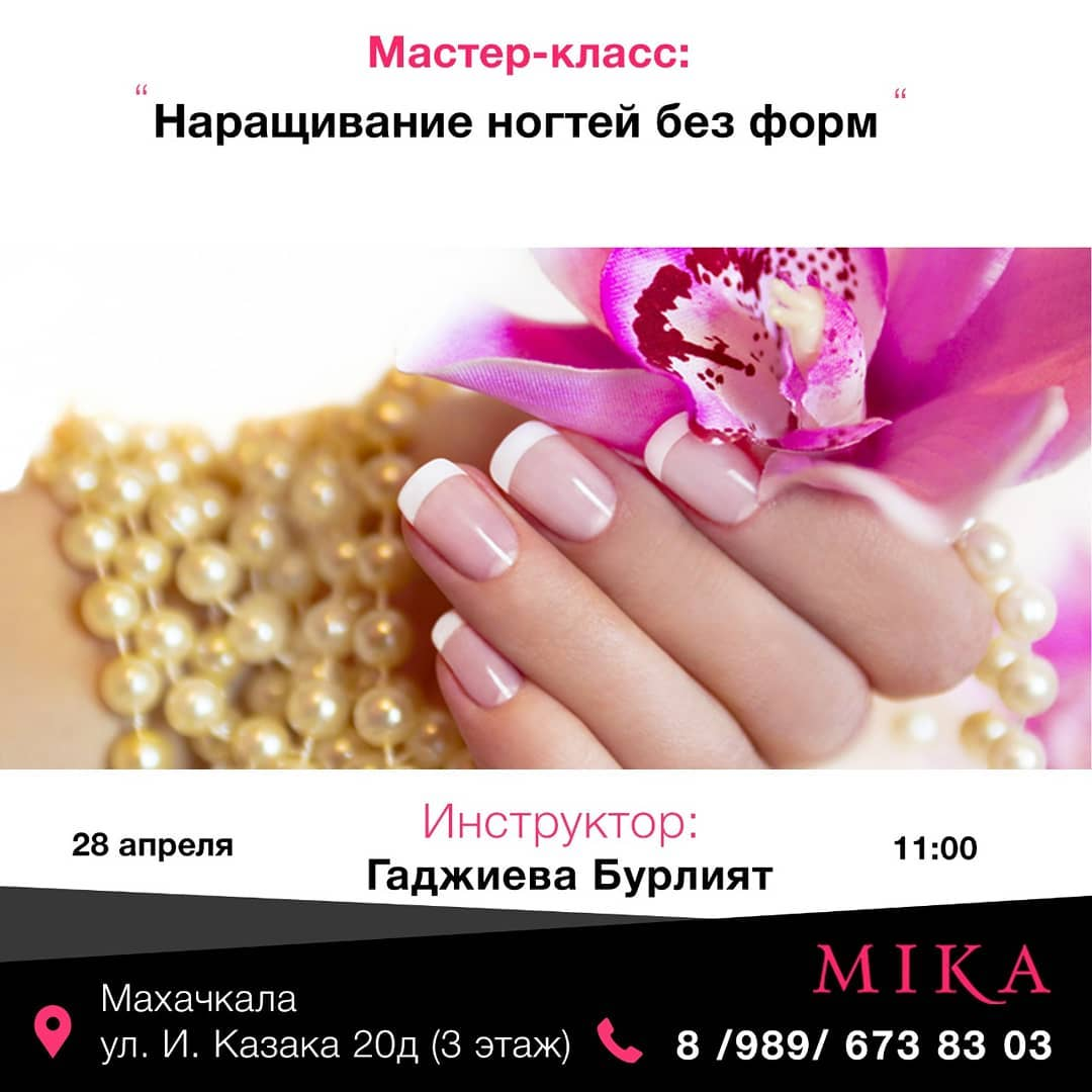 Мастер-класс «Наращивание ногтей без форм»