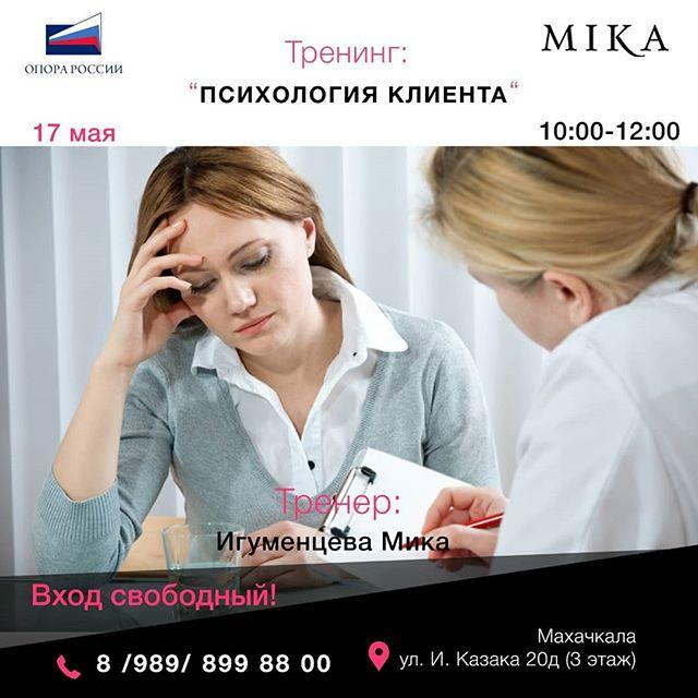 Тренинг на тему «Психология клиента»