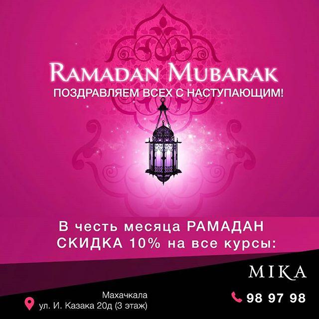 Скидки в честь Священного месяца Рамадан