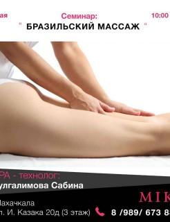 Семинар «Бразильский массаж»