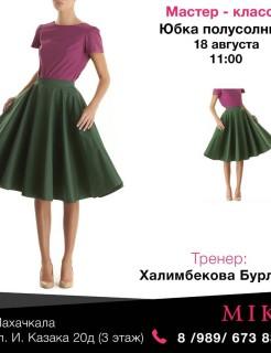 Семинар по шитью юбки - «Полусолнце»