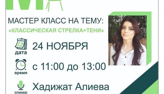 Мастер-класс от Алиевой Хадижат: «Стрелки+тени»