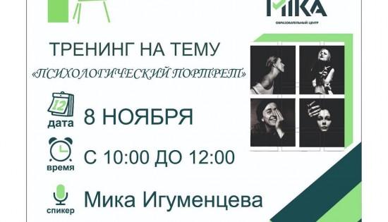 Тренинг от Игуменцевой Мики.