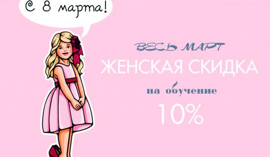 ВЕСЬ МАРТ, женская скидка 10%!!!
