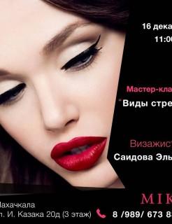 Дневной или естественный макияж плюс стрелки