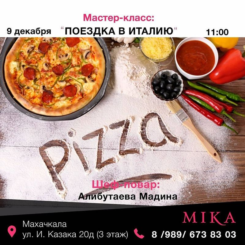 «Поездка в Италию»