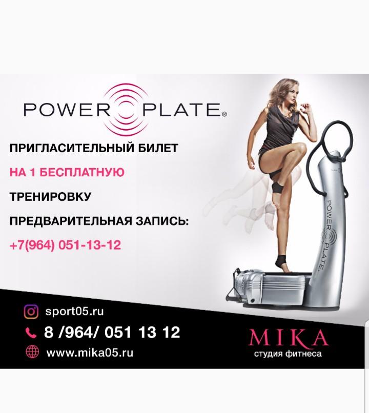 Супер тренажер Power Plate теперь и у нас!