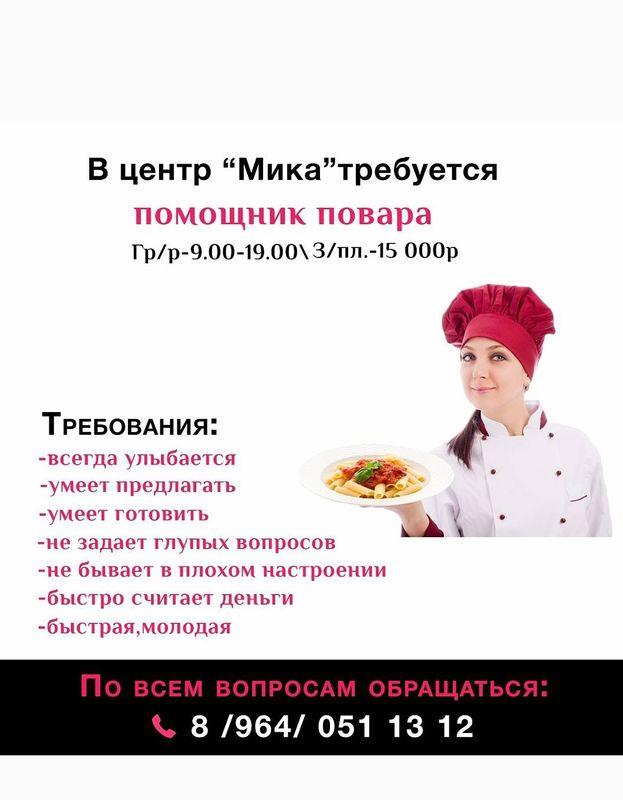 Требуется помощник повара!