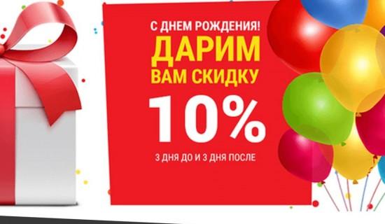 День рождения, получай 10% скидку