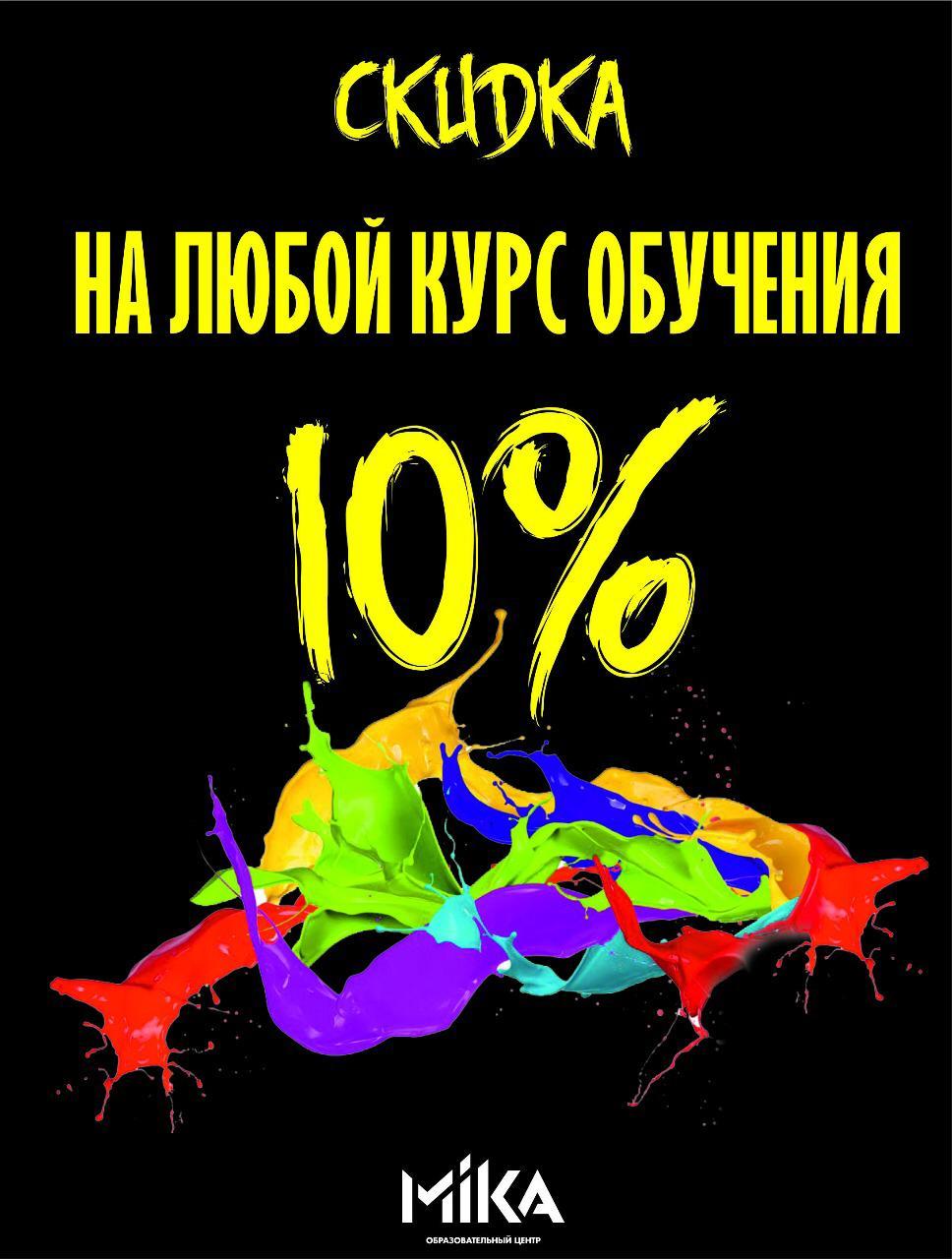 АБСОЛЮТНО ЛЮБОЙ КУРС ОБУЧЕНИЯ С 10% СКИДКОЙ.