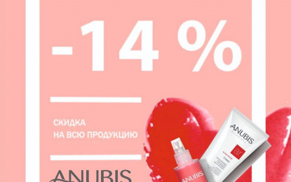 Скидка 14% на всю продукцию anubis barcelona