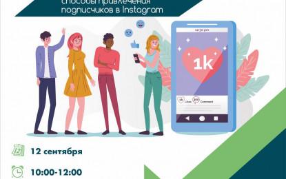 Бесплатные и платные способы привлечения подписчиков в Instagram