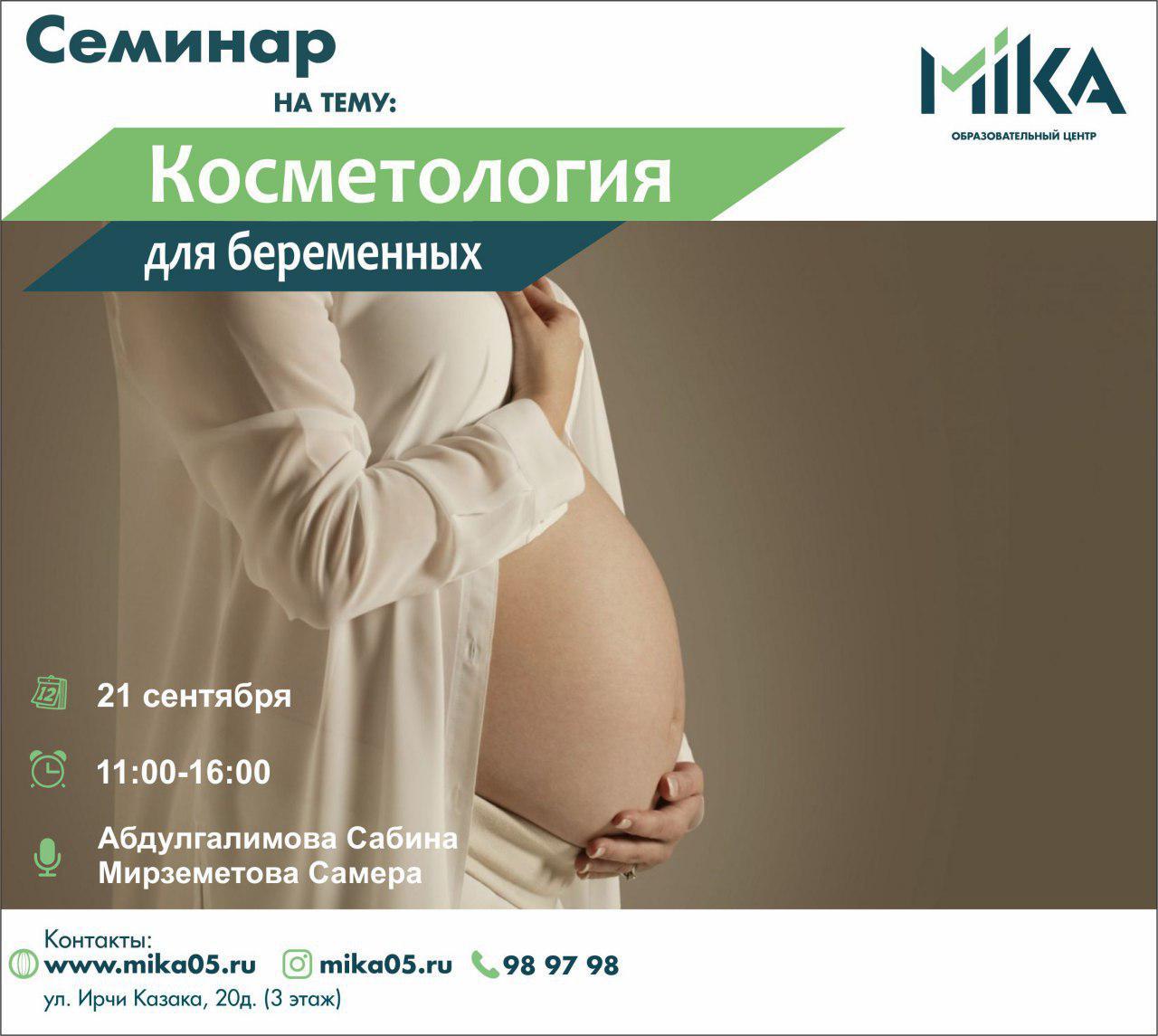 Семинар на тему: «Косметология для беременных»