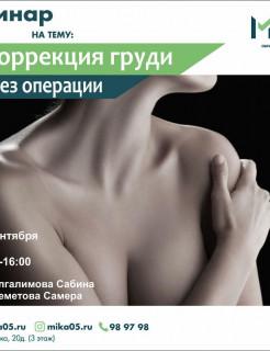 Семинар на тему: «Коррекция груди без операции»