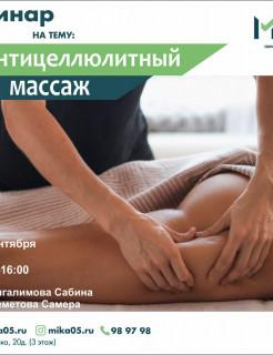 Семинар на тему: «Антицеллюлитный массаж»