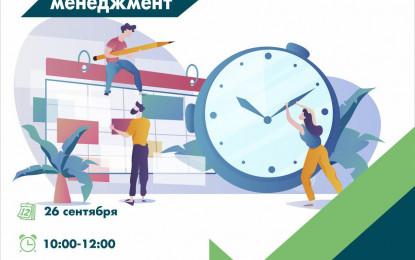 TIME менеджмент