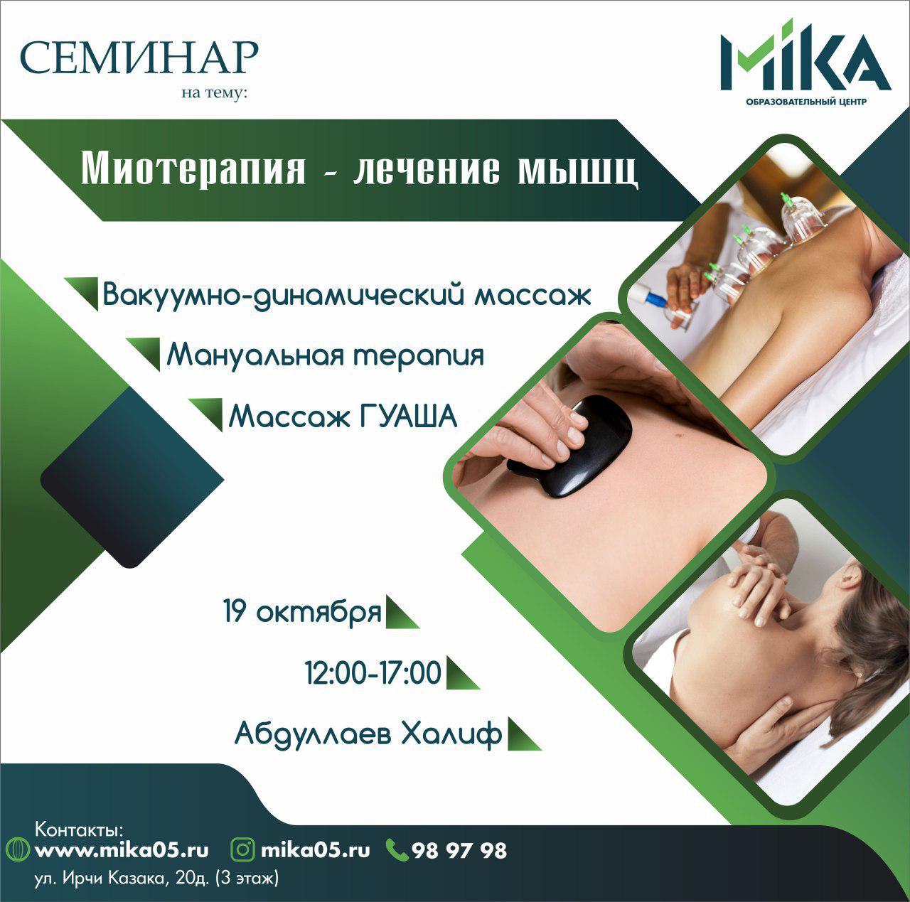 Семинар на тему: «Миотерапия - лечение мышц»