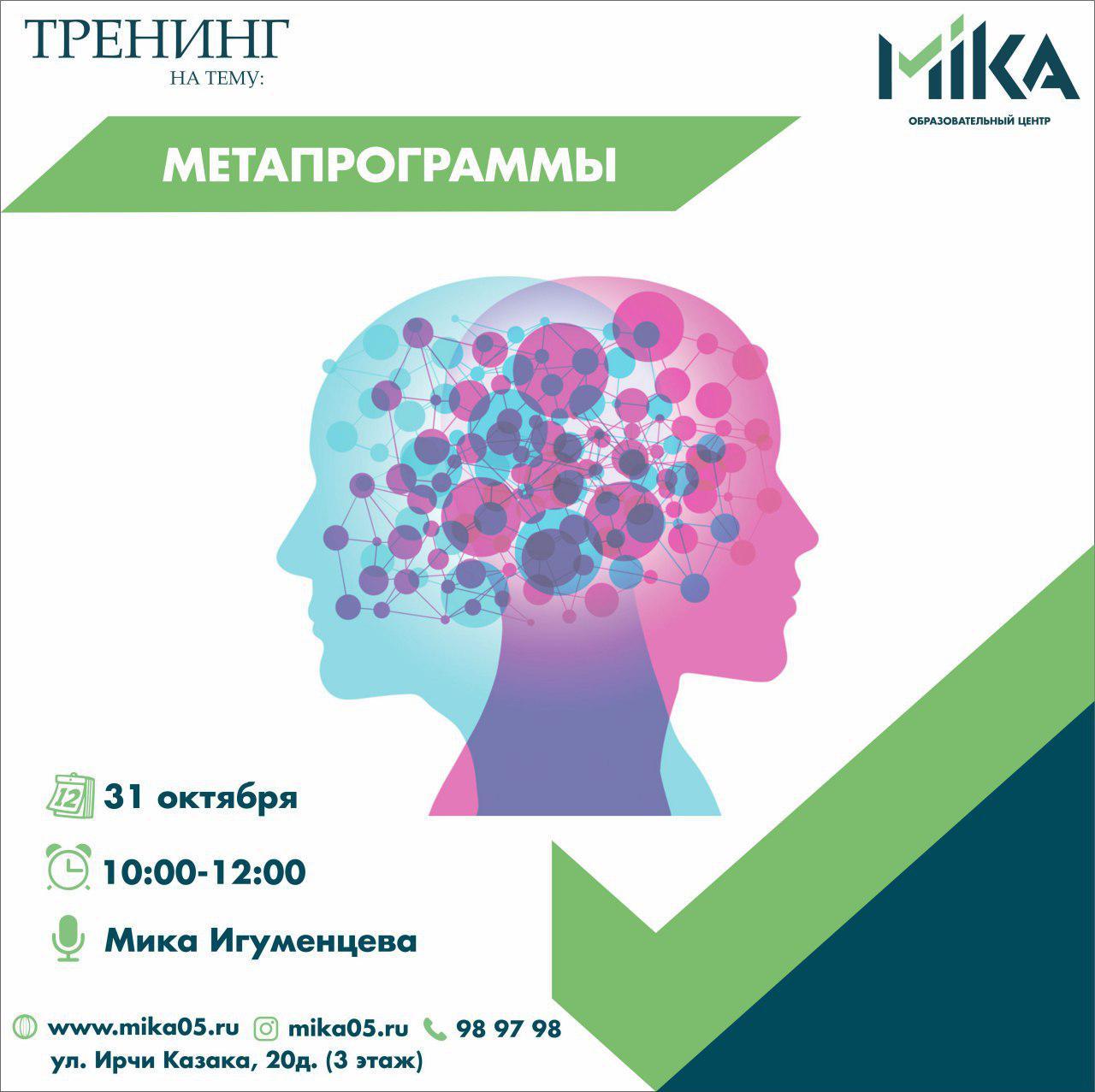 Метапрограммы