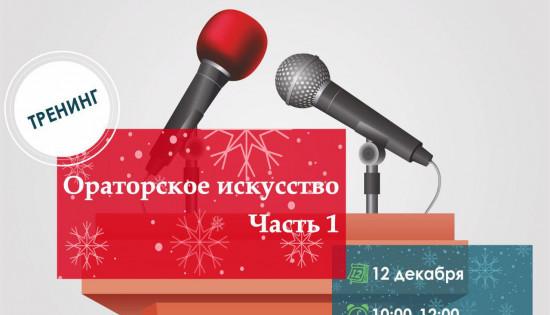 Ораторское искусство. Часть 1