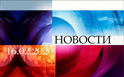 Новости. Выпуск 16.02.2020