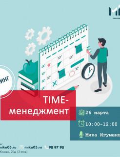 Тренинг «TIME-менеджмент»