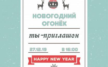 Новогодний огонек
