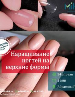 Наращивание ногтей на верхние формы