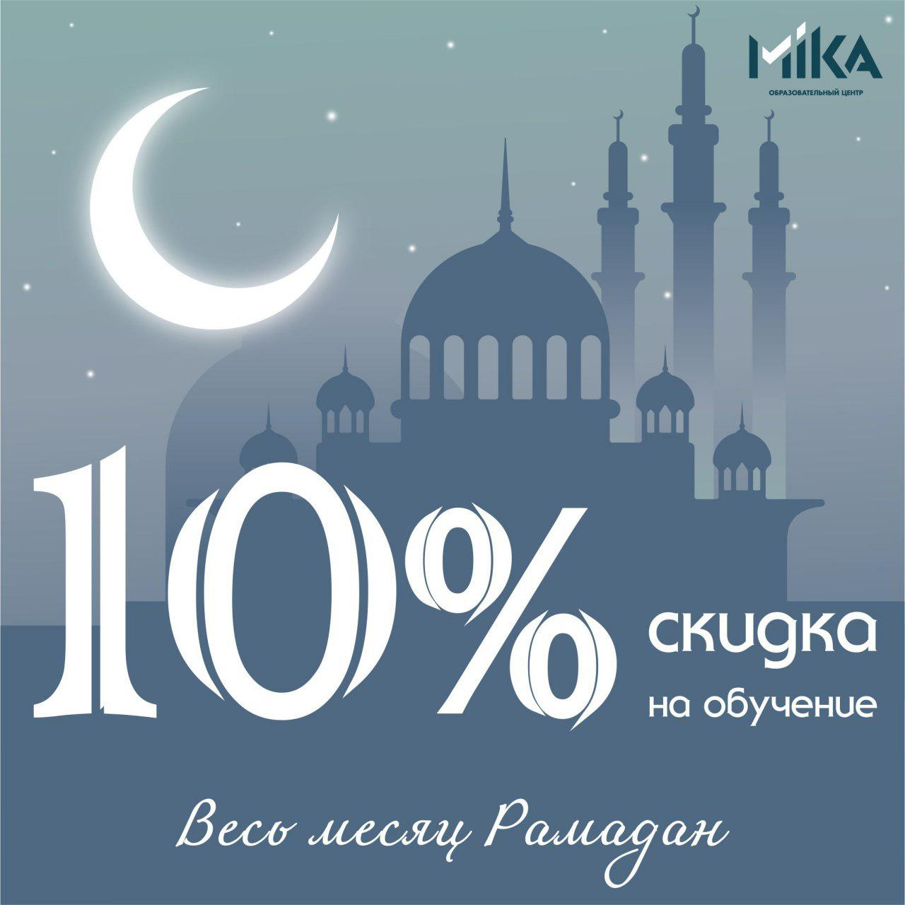 Весь месяц Рамадан скидка на обучение 10%