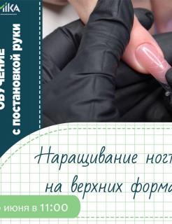 Наращивание ногтей на верхних формах