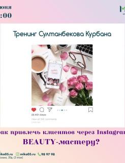 Тренинг «Как привлечь клиентов через Instagram Beauty-мастеру»