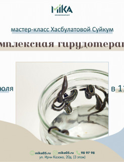 Мастер-класс на тему: «Комплексная гирудотерапия»