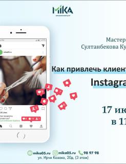 Мастер-класс на тему: «Как привлечь клиентов с Instagram»
