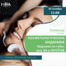 Семинар на тему: «Косметологическая хиджама. Худжама на губы: все ЗА и ПРОТИВ»